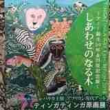 しあわせのなる木 ~アート誕生50年&出版記念展~