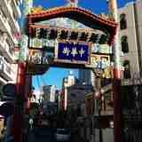 いっちゃんの東京まち歩き お出かけ編「横浜港・山手・元町・中華街」