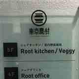 """都心に""""農村""""?!注目の新スポット「東京農村」潜入レポ!"""